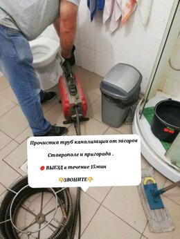 Бытовые услуги - Прочистка канализации от засоров в Ставрополе, 0
