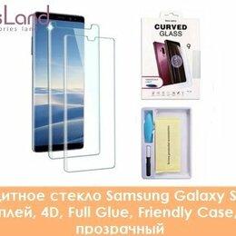 Защитные пленки и стекла - Защитное стекло Samsung Galaxy S9 на дисплей, 4D, Full Glue, Friendly , 0