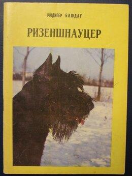 "Дом, семья, досуг - Рюдигер Блюдау ""Ризеншнауцер"", 0"