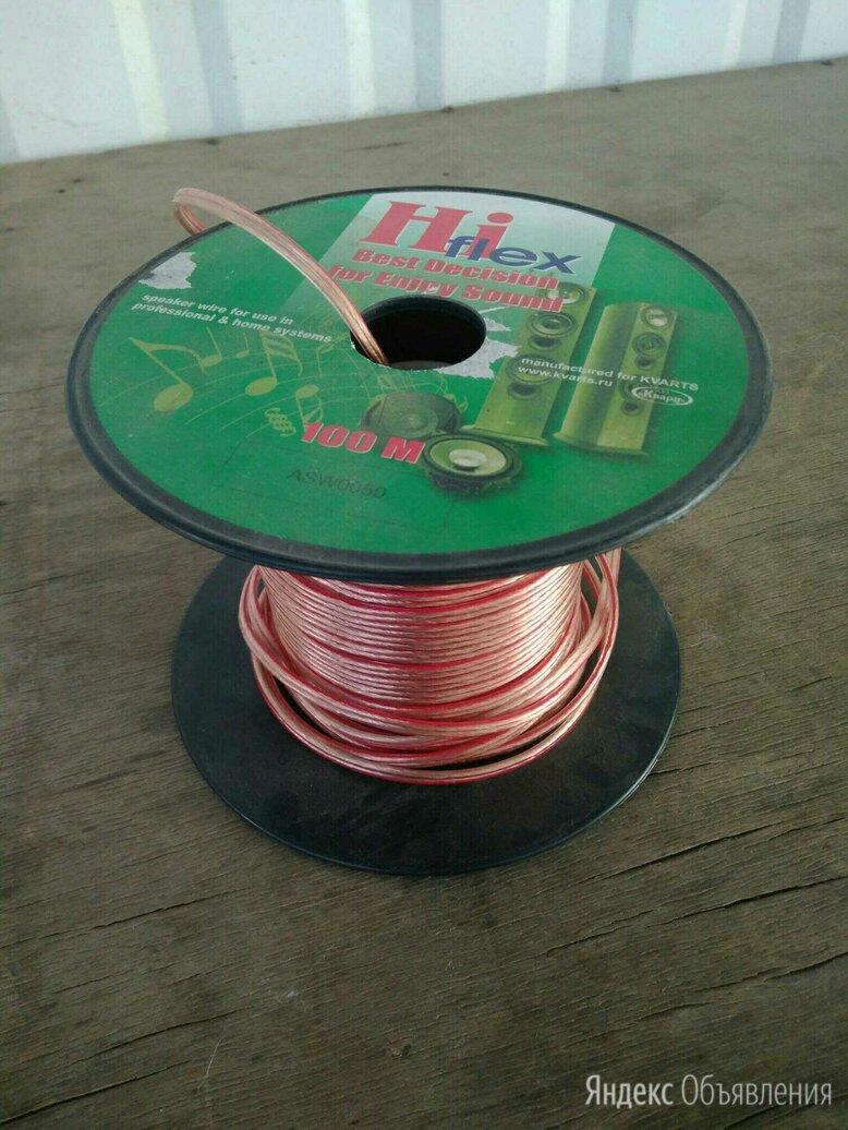Кабель акустический Hi Flex ASW0050 2x0,5мм по цене 15₽ - Кабели и разъемы, фото 0