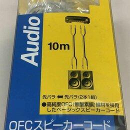 Кабели и разъемы - Victor CN-4110A (JVC) - OFC High-Quality Cord - акустический кабель 10 м., 0