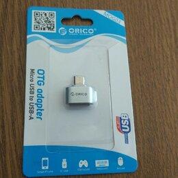 Зарядные устройства и адаптеры - Orico MOG02 переходник USB-micro USB, 0