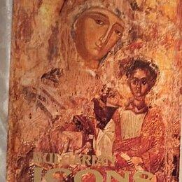 Искусство и культура - Болгарская икона. Коллекция Нац. исторического музея Софии, 0