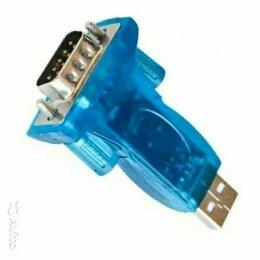 Прочие комплектующие - USB 2,0 в RS232, 9-контактный адаптер для Win7/8, 0