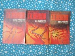 Художественная литература - Г.К. Жуков. Воспоминания и размышления. В 3…, 0