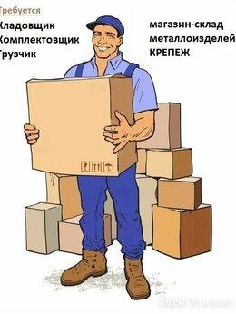 Работник склада - кладовщик, 0