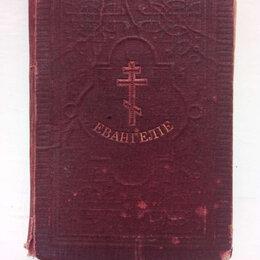 Антикварные книги - Библия. Святое Евангелие. 1914год., 0