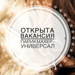 Парикмахер - Требуется парикмахер-универсал, 0