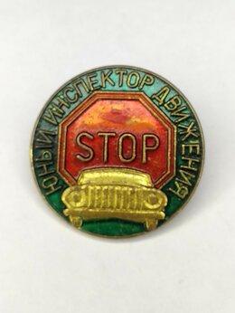 Жетоны, медали и значки - Знак СССР Юид юный инспектор движения , 0