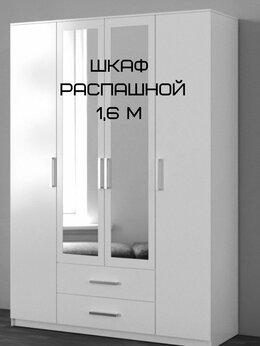 Шкафы, стенки, гарнитуры - Шкаф распашной 1,6 м новый, 0