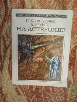 Художественная литература - Л. Хачатурьянц. Е. Хрунов. На астероиде. 1984 год, 0