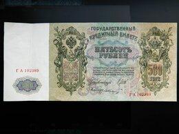Банкноты - Купюра 500 рублей 1912 года., 0