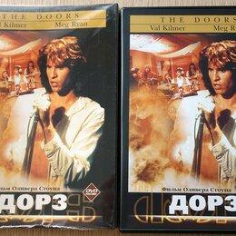 Видеофильмы - The Doors - The Doors (Val Kilmer, Meg Ryan) фильм Оливера Стоуна DVD, 0
