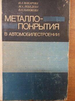 Техническая литература - Металлопокрытия в автомобилестроении.1977г, 0