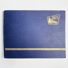 Техническая литература - Альбом: Большие плотины СССР, 1962 г, 0