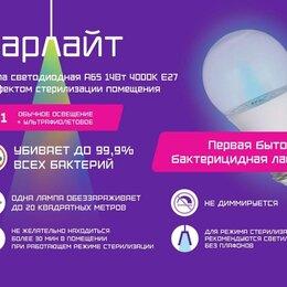 Лампочки - Лампа светодиодная с эффектом стерилизации помещения., 0