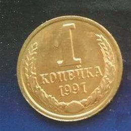 Монеты - 1 копейка СССР, 0