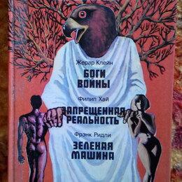 Художественная литература - Сборники зарубежной фантастики, 0