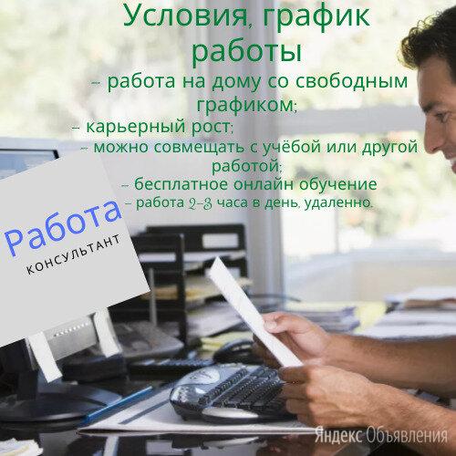 консультант - Консультанты, фото 0