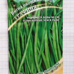 Семена - Семена необычных съедобных бобов, 0