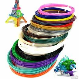 Расходные материалы для 3D печати - 3D пластик, 0