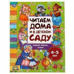 """Детская литература - Книга """"Умка"""" Сказки, басни и стихи. Читаем дома…, 0"""