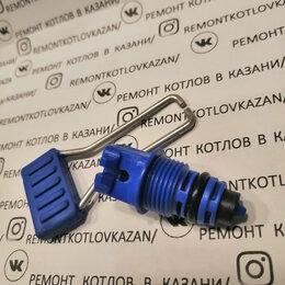 Отопительные котлы - Кран подпитки на газовый котел Bosch, Buderus, 0