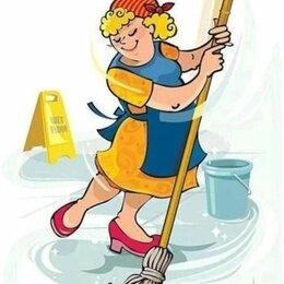 Уборщица - Требуется уборщица,в частный дом в Заозёрное,…, 0