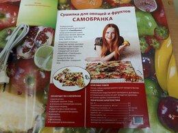 Сушилки для овощей, фруктов, грибов - Инфракрасная овощная сушилка коврик Самобранка…, 0