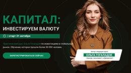 Сертификаты, курсы, мастер-классы - Ольга Гoгaлaдзe. Все курсы по инвестициям от, 0