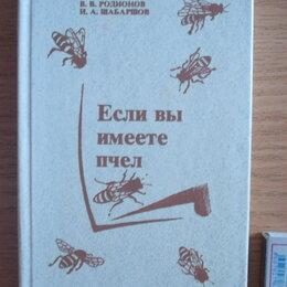 Дом, семья, досуг - Родионов Если вы имеете пчел М. Агропромиздат 1983г, 0
