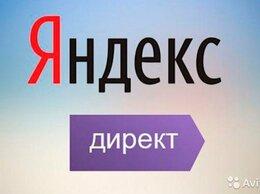 IT, интернет и реклама - Настрою Яндекс Директ, 0