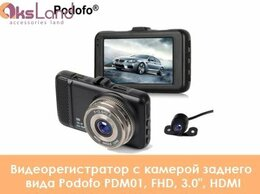 Автоэлектроника - Видеорегистратор с камерой заднего вида Podofo…, 0