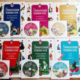 Детская литература - Мировая коллекция волшебных сказок 17 т + диски, 0