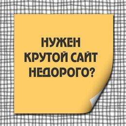 IT, интернет и реклама - Сайты для бизнеса: визитки, корпоративные, интернет-магазины, лендинги, 0
