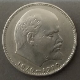 Монеты - Рубль, СССР, 0