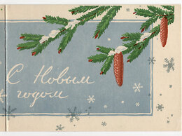 Открытки - Открытка СССР. Новый год. Фишер, 1958, чистая,…, 0