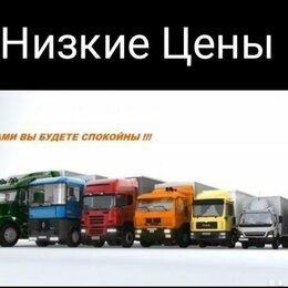 Курьеры и грузоперевозки - Грузовые перевозки, 0