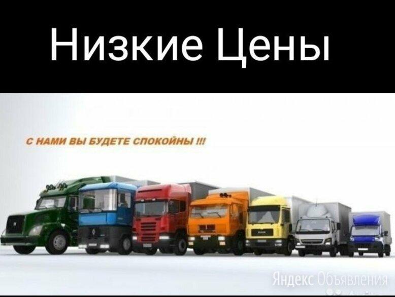 Грузовые перевозки по цене 300₽ - Курьеры и грузоперевозки, фото 0