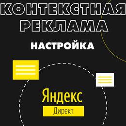 IT, интернет и реклама - Контекстная реклама в Яндекс.Директ | Настройка, 0