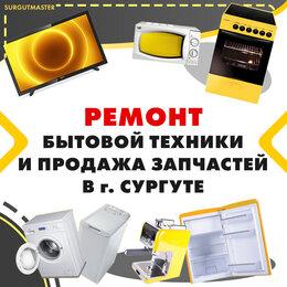 Ремонт и монтаж товаров - Ремонт Бытовой Техники Сургут, 0