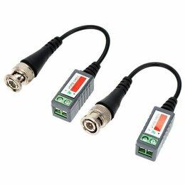 Аксессуары для видеокамер -  Приемо-передатчик пассивный для видеокамер, 0
