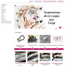 Интернет-магазин - Интернет-магазин бижутерии с товаром, 0