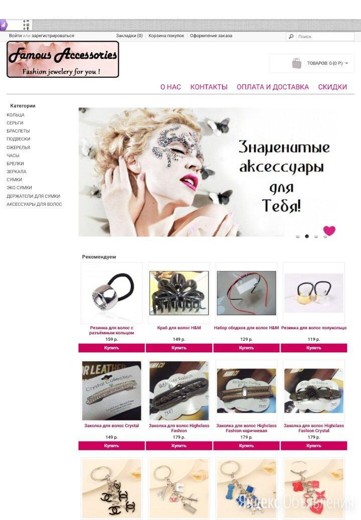 Интернет-магазин бижутерии с товаром по цене 50000₽ - Интернет-магазин, фото 0