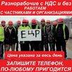 Разнорабочие Краснодарский край С Ндс и без - Архитектура, строительство и ремонт, фото 0