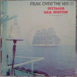 Виниловые пластинки - МУЗЫКА НАД МОРЕМ  1984   Эстрадный оркестр Латвийского ТВ и радио  , 0