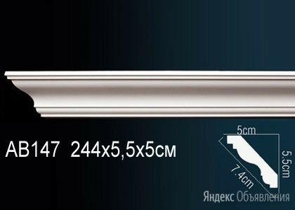 Лепнина Перфект Карниз потолочный гладкий AB147 по цене 698₽ - Лепнина, фото 0