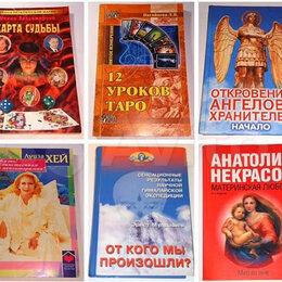 Художественная литература - Книги 309, 0