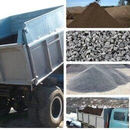 Строительные смеси и сыпучие материалы - Досавка песок щебень земля , 0