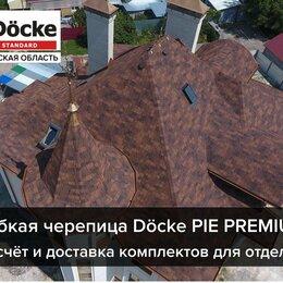 Кровля и водосток - Гибкая черепица Döcke PIE PREMIUM/ ГЕНУЯ, 0